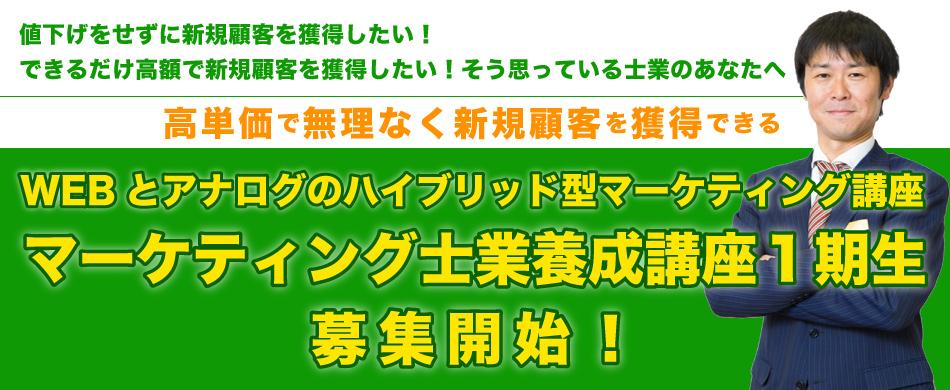 マーケティング士業養成講座1期生募集開始!