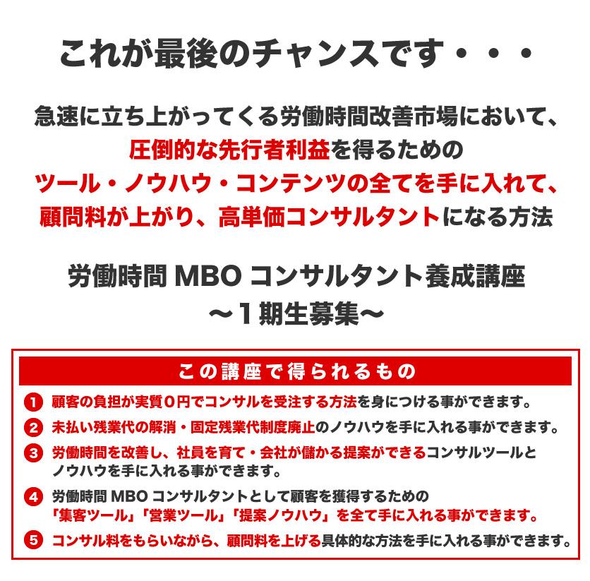 労働時間MBOコンサルタント養成講座