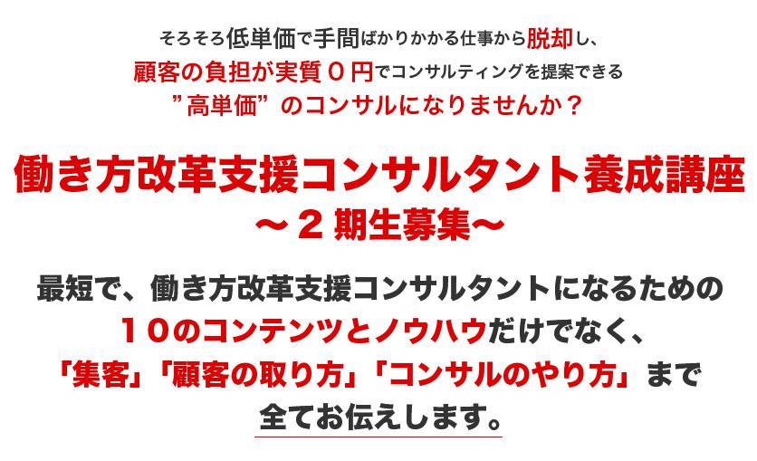 働き方改革支援コンサルタント養成講座〜2期生募集〜