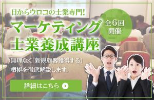 マーケティング士業養成講座