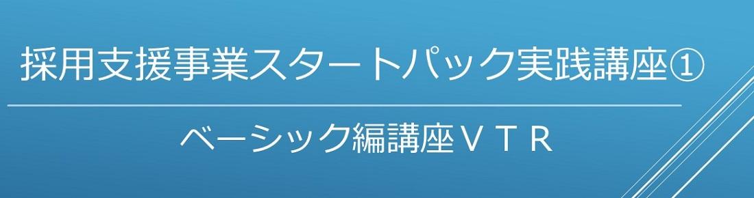 実践講座①VTR画像元