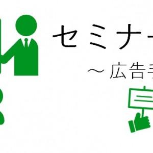 セミナー集客構成要素4つ目の「広告手段」の今回は、メールDMについて解説します。