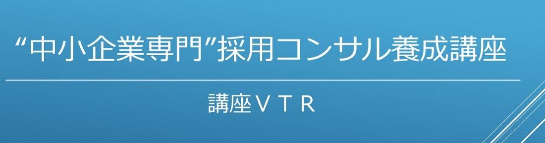 講座VTR画面ヘッダー画像元