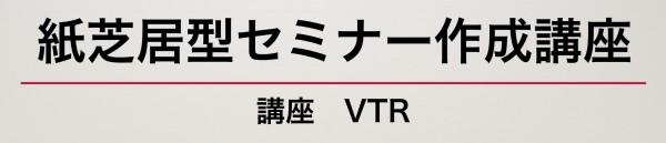 紙芝居講座VTRヘッター