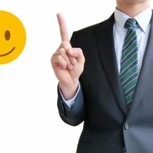 顧客満足度上げ方