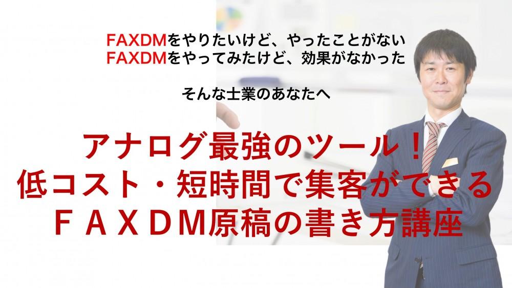 FAXDM講座キャッチ