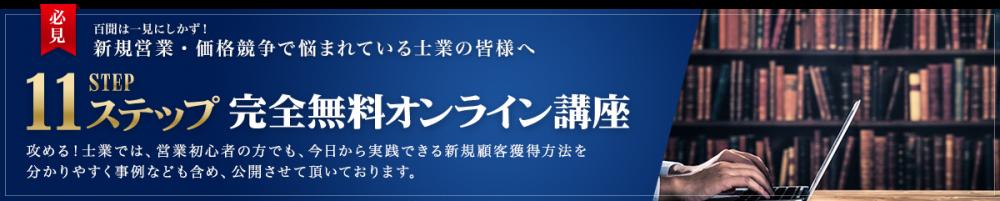 bnr_step_pc